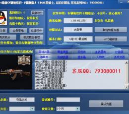 宝宝2014CF刷枪软件_宝宝CF刷枪工具V3.0免费绿色版下载