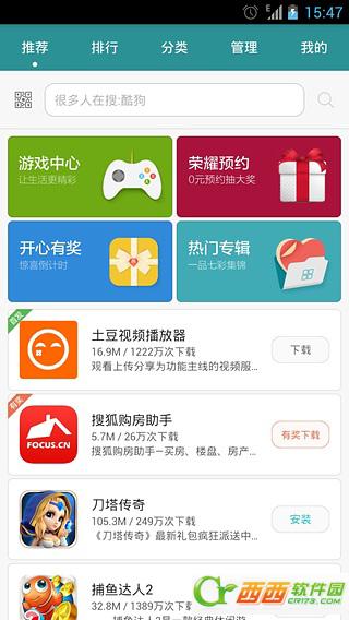 华为应用市场V7.0.0.303 安卓版