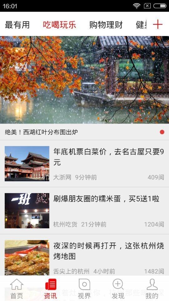 浙江24小时V3.1.1 安卓版