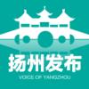 扬州发布 V1.0.0 安卓版