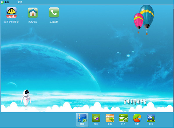 筑筑云项目管理平台V1.0 电脑版