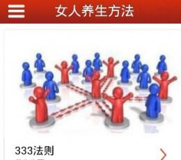 上海养生网app_上海养生网(养生信息平台)安卓版V1.0安卓版下载