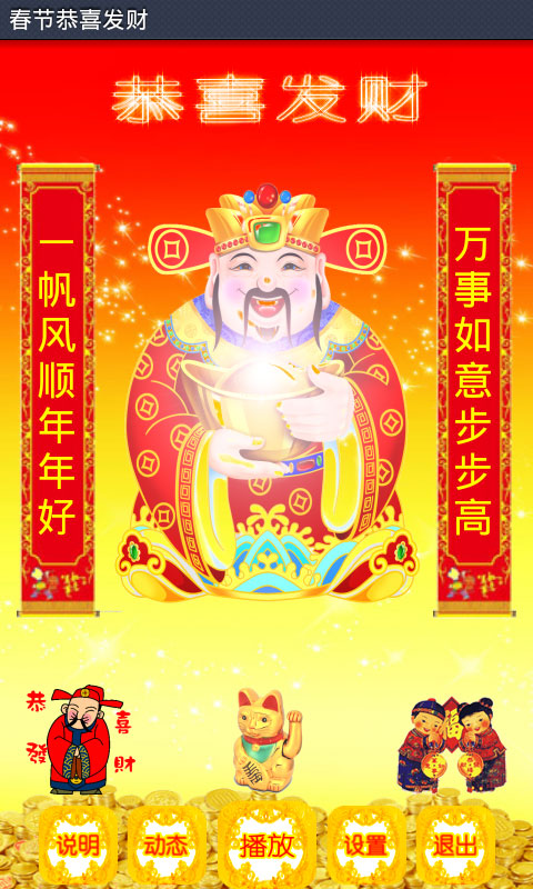 春节恭喜发财V1.0 安卓版