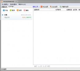 淘宝卖家数据采集工具 V1.0 电脑版