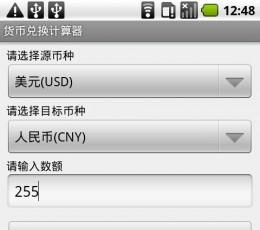 货币兑换计算器手机APP_货币兑换计算器安卓版V1.0安卓版下载