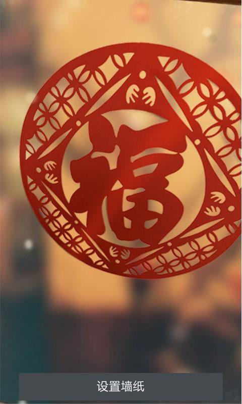 春节祝福动态壁纸 v1.0 安卓版