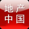 地产中国网 V2.1 安卓版