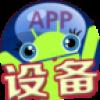 立波硬件检测 V1.0 安卓版