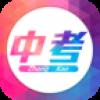 广州中考 V2.4.1 安卓版