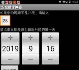 安全期计算器APP_安全期计算器安卓版V5.9.2安卓版下载