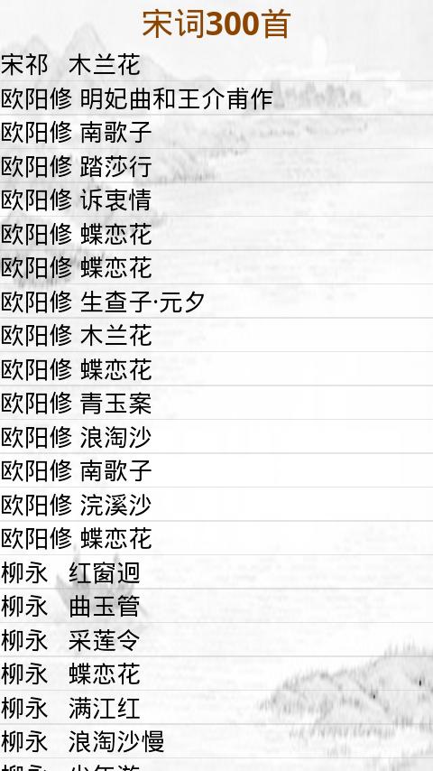 宋词300首V1.01 安卓版