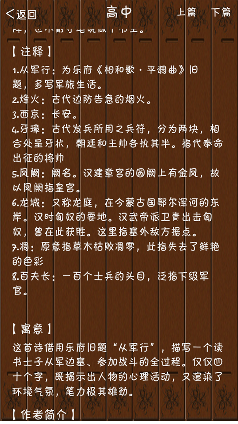 古诗词三百首鉴赏大全V1.2 安卓版