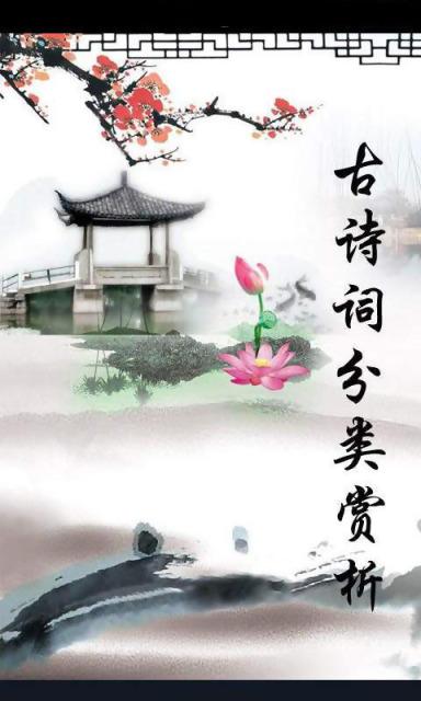 中国古诗词分类赏析大全 v3.00 安卓版
