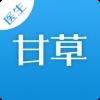 甘草医生版 V2.1.1 安卓版