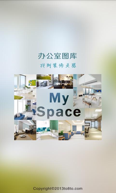 辦公室裝修圖庫手機app