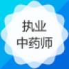 执业中药师考试 V3.0.0 安卓版