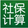 社保计算器手机app_社保计算器安卓版V1.2安卓版下载