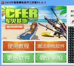 小俊CF刷枪 V1.3 最新绿色版