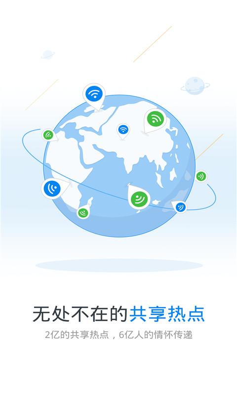 wifi万能钥匙V4.2.18 安卓版