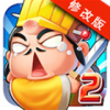 刘备磕头2破解版安卓破解版