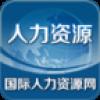 国际人力资源网安卓版