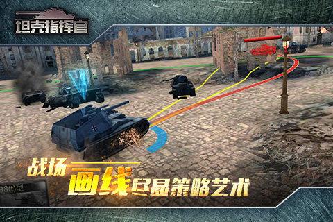 坦克指挥官V1.0.2.0 安卓版