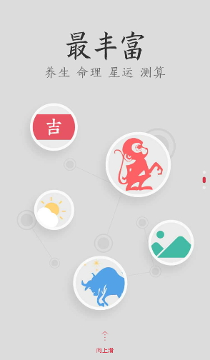 2016年万年历V4.3.9 安卓版大图预览 2016年万年历V4.3.9 安卓版图片图片