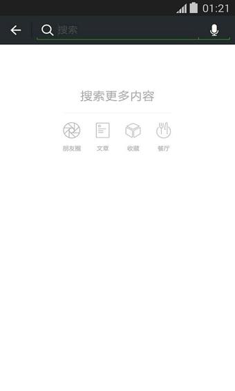 微信V6.5.8 安卓版