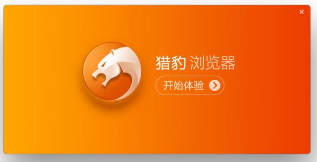 猎豹安全浏览器V5.3.108.13212 官方版