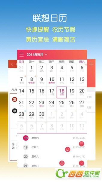 联想日历V5.15.46 安卓版