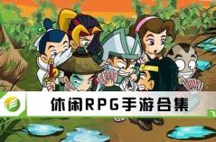 休�eRPG手游合集