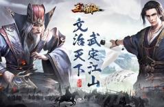 王图霸业·游戏合集