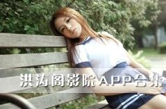 洪涛阁影院APP合集