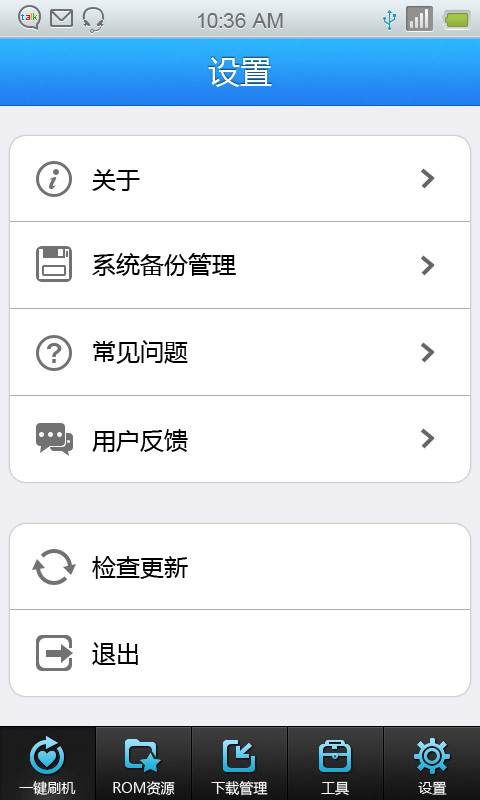 刷机大师V3.2.3 安卓版