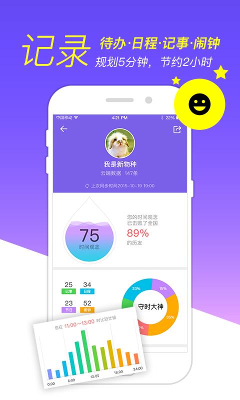 中华万年历日历V6.2.1 IOS版