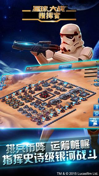 星球大战:指挥官(Star Wars:Commander)V3.0.6 破解版