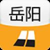 岳阳城市指南 V1.6 安卓版