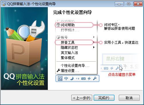 QQ拼音输入法V5.4.3311.400 官方版