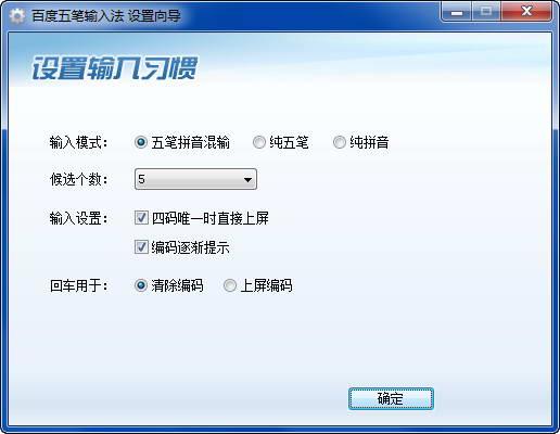 百度五笔输入法V1.2.0.66 官方版