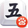 百度五笔输入法 V1.2.0.66 官方版