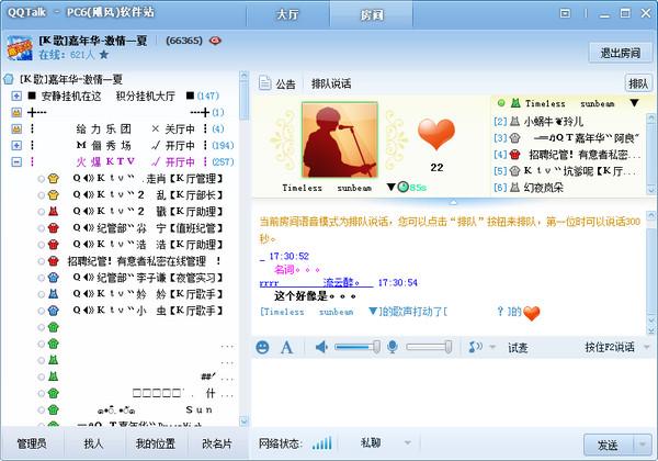 QT语音V4.6.22.17784 官方版