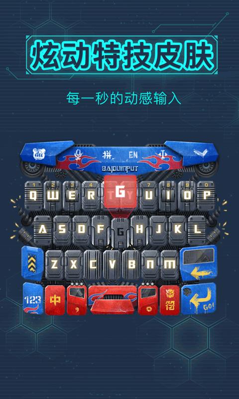 百度手机输入法V7.0.5.9 安卓版