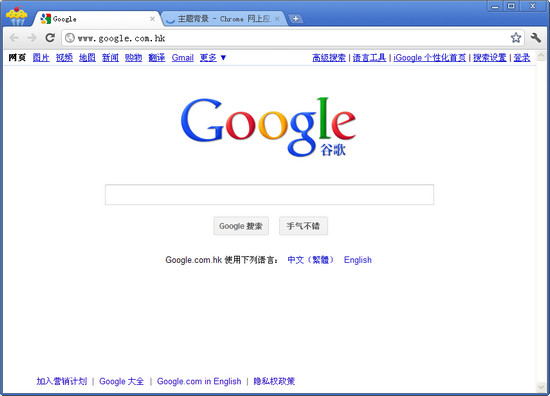 谷歌浏览器V55.0.2883.75 官方版