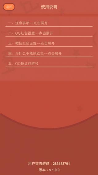 QQ抢红包外挂V1.0.0 安卓版