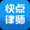 快点律师安卓版_快点律师手机APPV1.1安卓版下载