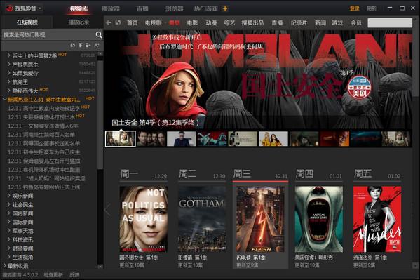 搜狐影音V5.0.3.8 官方版