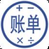 账单计算器安卓版_账单计算器手机APPV1.0.2安卓版下载