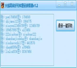 火线精英好号和密码获取器_火线精英好号和密码获取工具V1.2电脑版下载