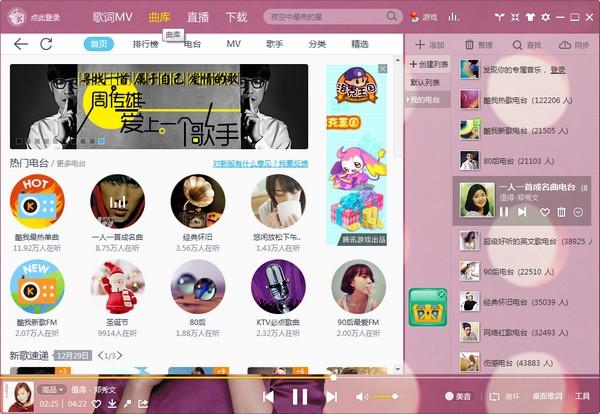 酷我音乐盒2016V8.5.1.0 官方版