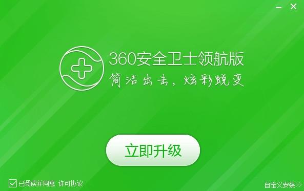 360安全卫士V10.3.0.2009 官方版